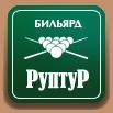 РуптуР, Краснодар, бильярдные столы, кии и аксессуары